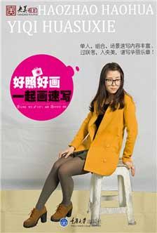 杭州美术培训